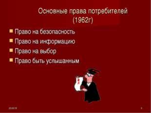 * * Основные права потребителей (1962г) Право на безопасность Право на информ