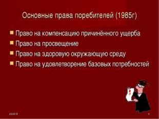 * * Основные права поребителей (1985г) Право на компенсацию причинённого ущер