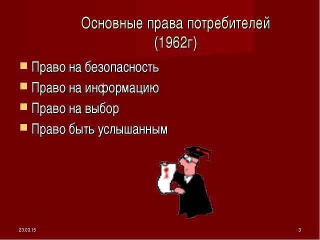 * * Основные права потребителей (1962г) Право на безопасность Право на информ...