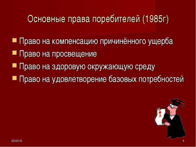 * * Основные права поребителей (1985г) Право на компенсацию причинённого ущер...