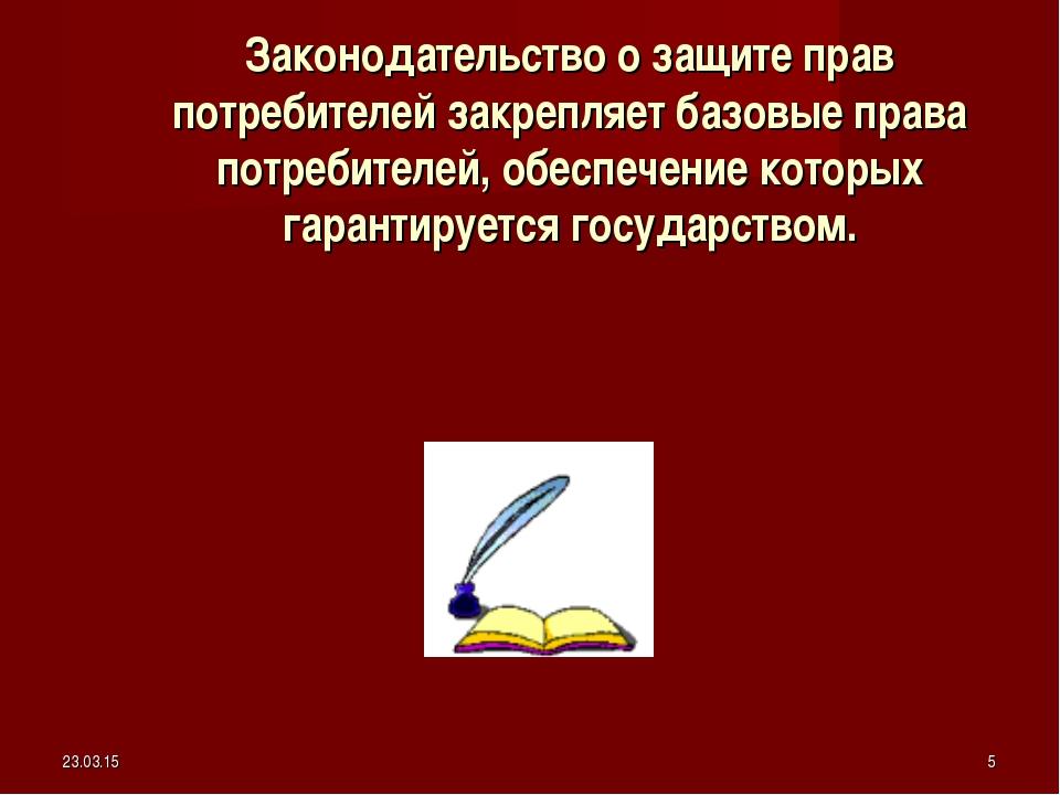 * * Законодательство о защите прав потребителей закрепляет базовые права потр...