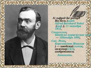 А́льфред Бе́рнхард Но́бель(швед.Alfred Bernhard Nobel(инф.);21 октября1