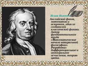 Исаак Ньютон Английский физик, математик и астроном, один из создателей клас