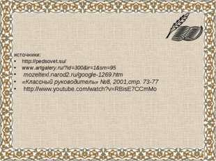 источники: http://pedsovet.su/ www.artgalery.ru/?id=300&ir=1&sm=95 mozeltexl