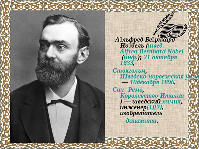 А́льфред Бе́рнхард Но́бель(швед.Alfred Bernhard Nobel(инф.);21 октября1...
