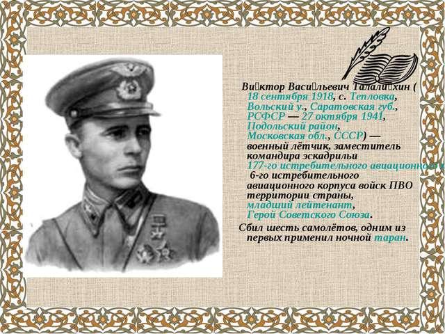 Ви́ктор Васи́льевич Талали́хин(18 сентября1918, с.Тепловка,Вольский у.,...