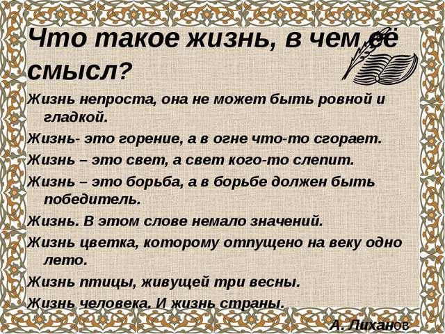 Что такое жизнь, в чем её смысл? Жизнь непроста, она не может быть ровной и г...
