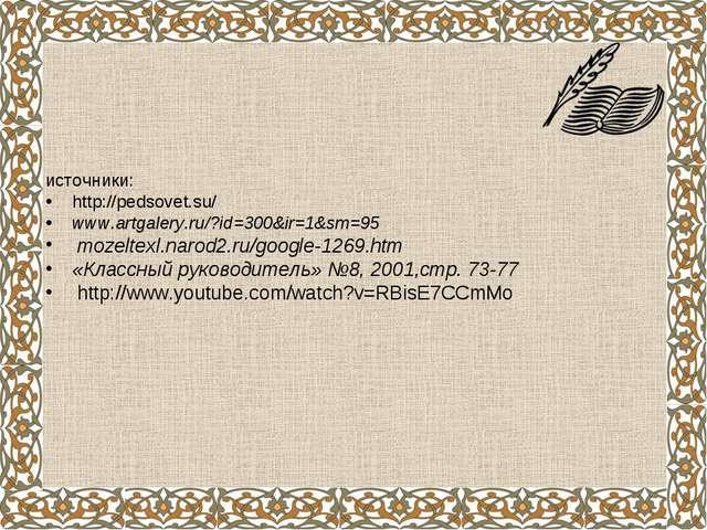 источники: http://pedsovet.su/ www.artgalery.ru/?id=300&ir=1&sm=95 mozeltexl...