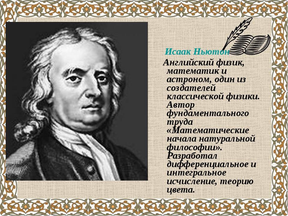 Исаак Ньютон Английский физик, математик и астроном, один из создателей клас...