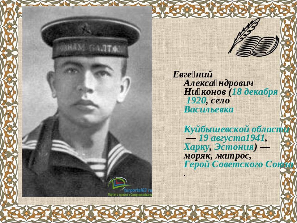 Евге́ний Алекса́ндрович Ни́конов(18 декабря1920, селоВасильевка Куйбышевс...