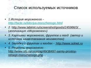 Список используемых источников 1.История мороженого - http://facte.ru/istoriy
