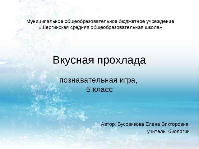 Вкусная прохлада познавательная игра, 5 класс Автор: Бусовикова Елена Викторо...