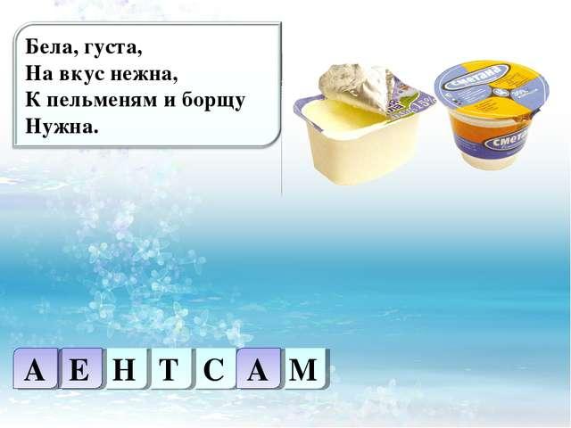 С Т Н Е А М А