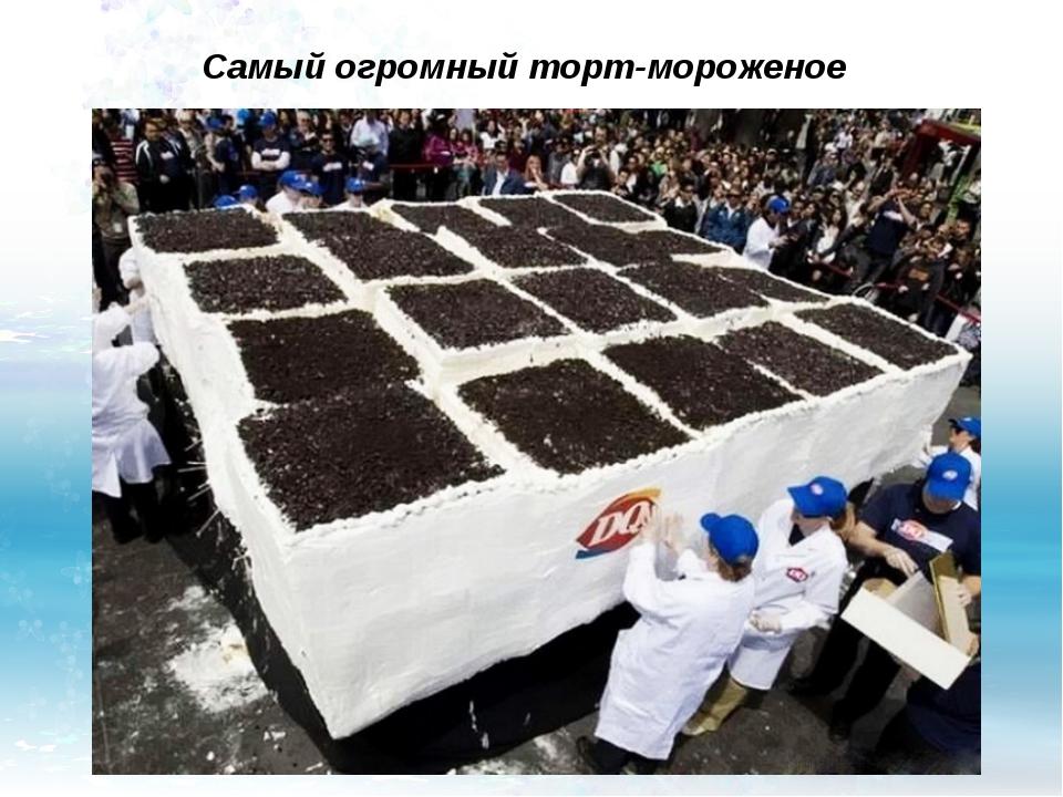 Самый огромный торт-мороженое