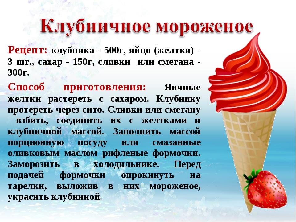 Рецепт как сделать мороженого