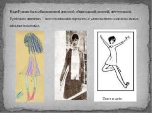 Надя Рушева была обыкновенной девочкой, общительной, веселой, мечтательной. П