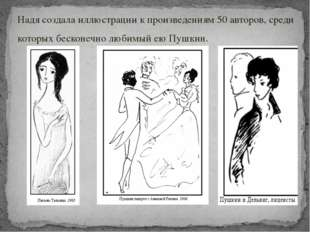 Надя создала иллюстрации к произведениям 50 авторов, среди которых бесконечно