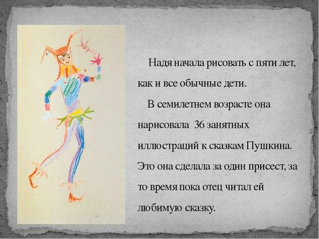 Надя начала рисовать с пяти лет, как и все обычные дети. В семилетнем возрас...