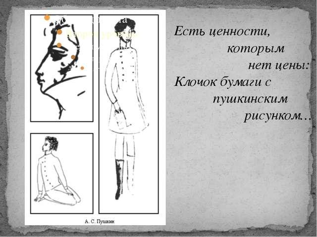 Есть ценности, которым нет цены: Клочок бумаги с пушкинским рисунком…