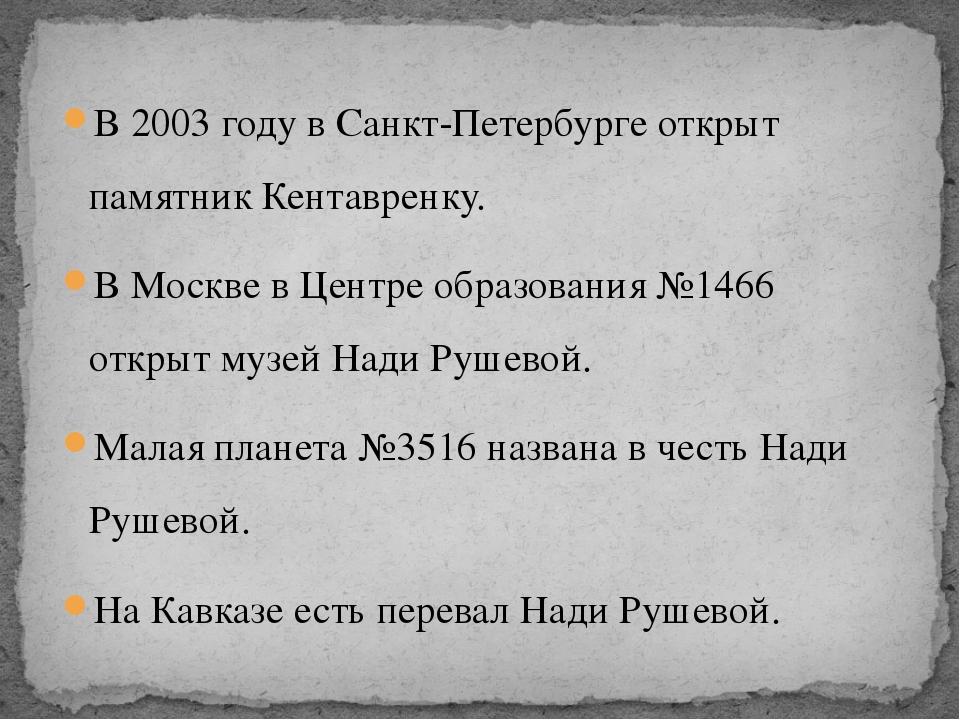 В 2003 году в Санкт-Петербурге открыт памятник Кентавренку. В Москве в Центре...