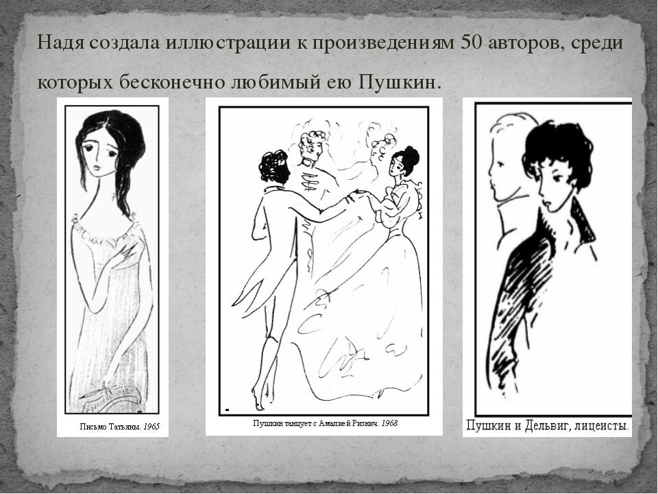 Надя создала иллюстрации к произведениям 50 авторов, среди которых бесконечно...