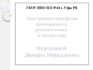 ГБОУ НПО ПЛ №44 г. Уфы РБ Электронное портфолио преподавателя русского языка