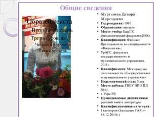 Общие сведения Муртазина Динара Мирсадовна Год рождения: 1986 Образование: вы