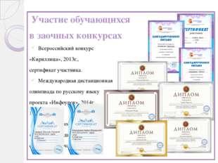 Участие обучающихся в заочных конкурсах Всероссийский конкурс «Кириллица», 2