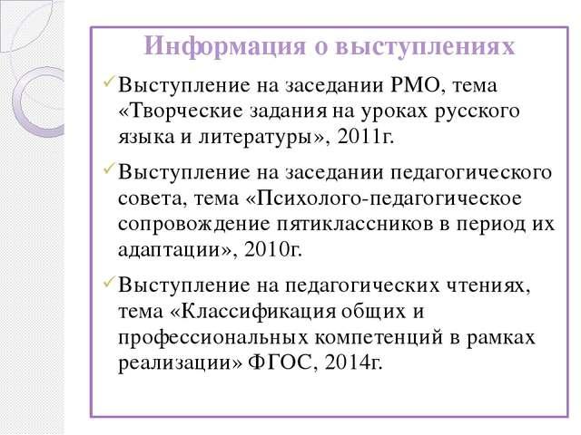 Информация о выступлениях Выступление на заседании РМО, тема «Творческие зада...
