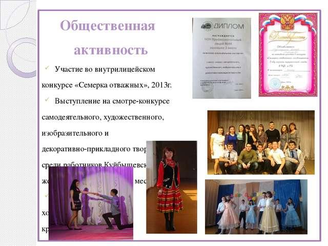 Общественная активность Участие во внутрилицейском конкурсе «Семерка отважны...