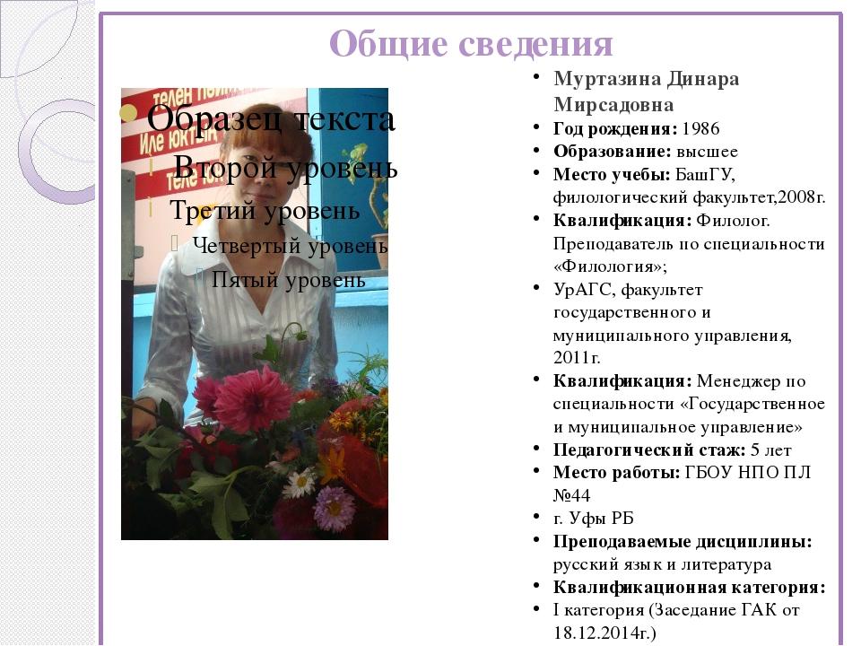 Общие сведения Муртазина Динара Мирсадовна Год рождения: 1986 Образование: вы...