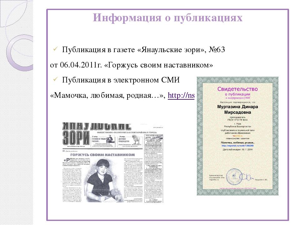 Информация о публикациях Публикация в газете «Янаульские зори», №63 от 06.04....