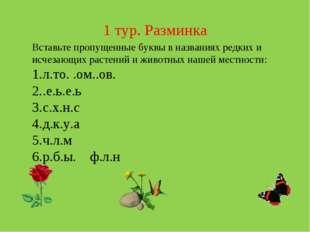 1 тур. Разминка Вставьте пропущенные буквы в названиях редких и исчезающих ра