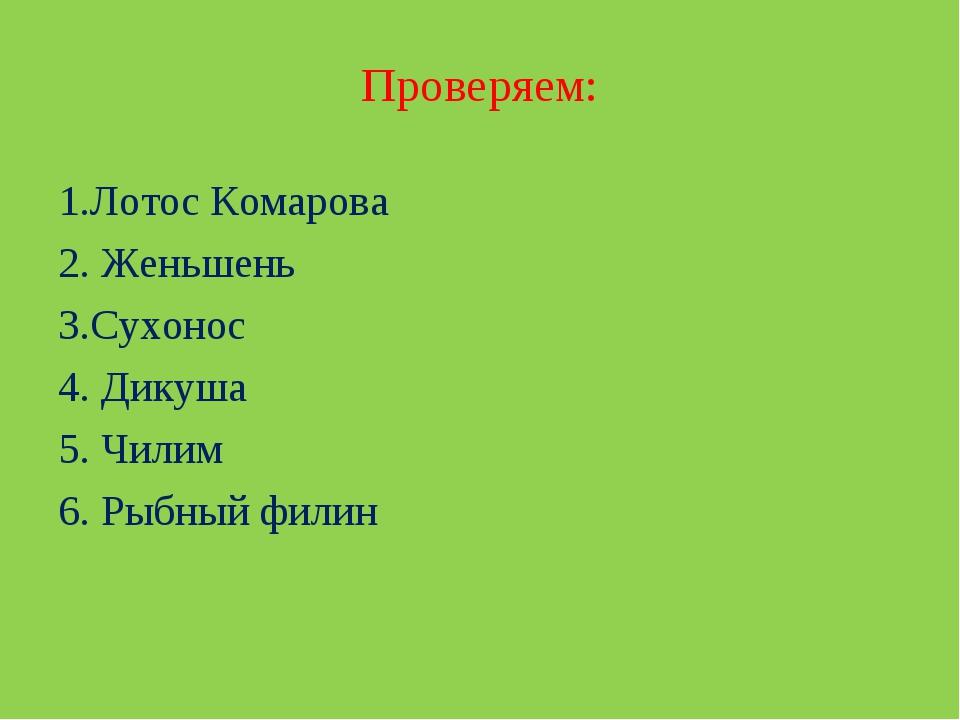 Проверяем: 1.Лотос Комарова 2. Женьшень 3.Сухонос 4. Дикуша 5. Чилим 6. Рыбны...