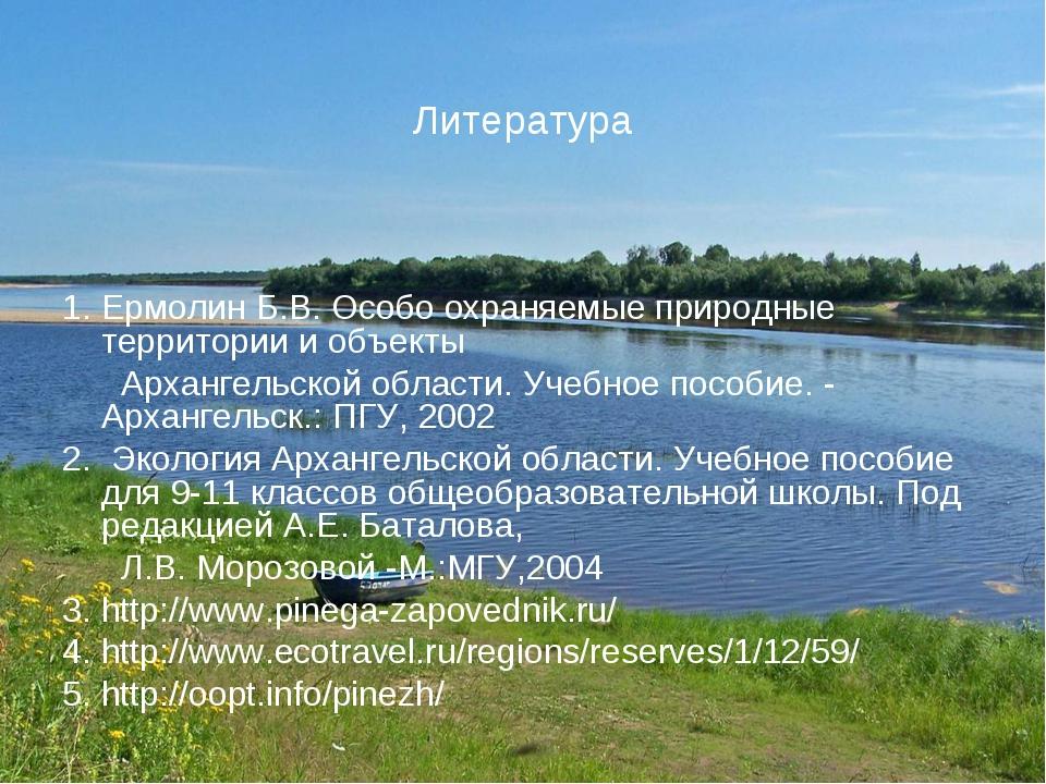 Литература 1. Ермолин Б.В. Особо охраняемые природные территории и объекты Ар...