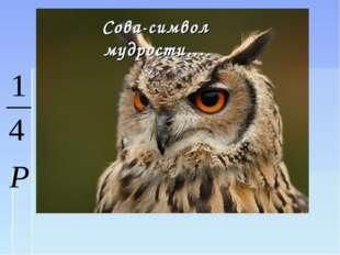Подсказка Уберите лишние дроби: Сова-символ мудрости…
