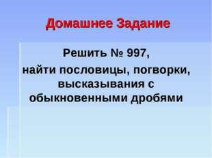 Домашнее Задание Решить № 997, найти пословицы, погворки, высказывания с обык