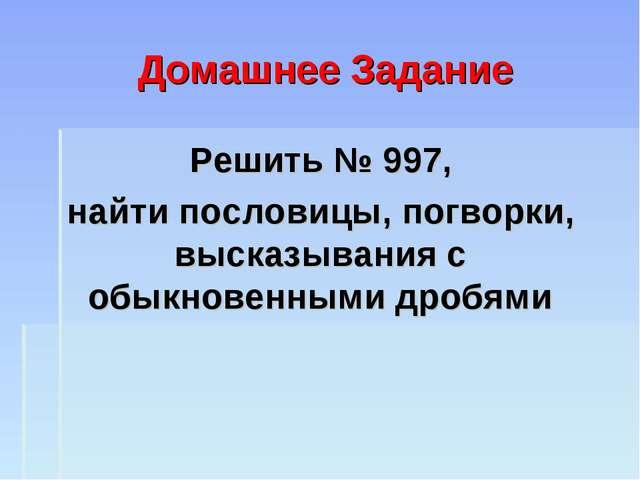 Домашнее Задание Решить № 997, найти пословицы, погворки, высказывания с обык...