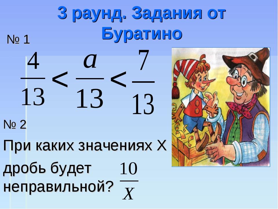 3 раунд. Задания от Буратино < № 1 < № 2 При каких значениях Х дробь будет не...