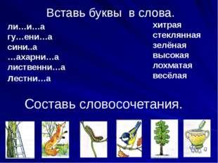 Составь словосочетания. ли…и…а гу…ени…а сини..а …ахарни…а лиственни…а лестни