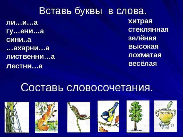 Составь словосочетания. ли…и…а гу…ени…а сини..а …ахарни…а лиственни…а лестни...