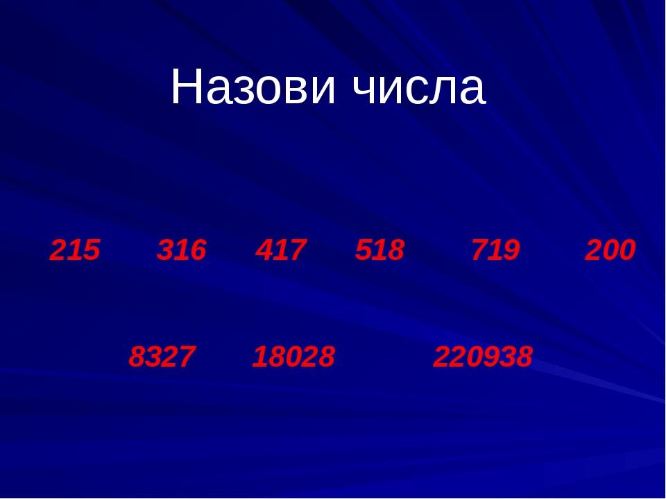 Назови числа 215 316 417 518 719 200 8327 18028 220938