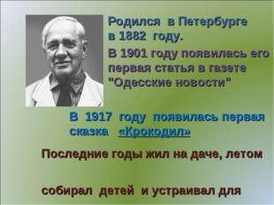 Родился в Петербурге в 1882 году. В 1901 году появилась его первая статья в г