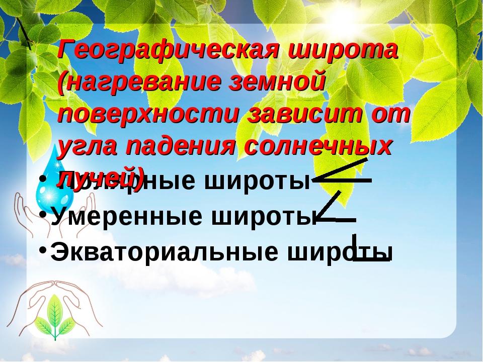 Полярные широты Умеренные широты Экваториальные широты Географическая широт...