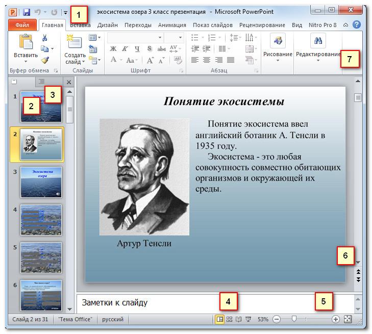 Как сделать слайд приложение