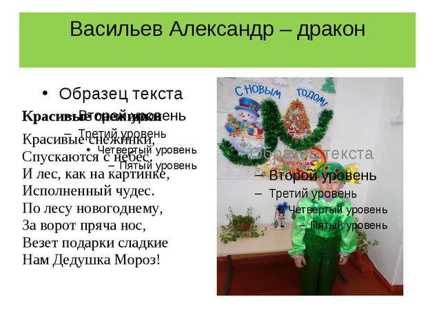 Васильев Александр – дракон