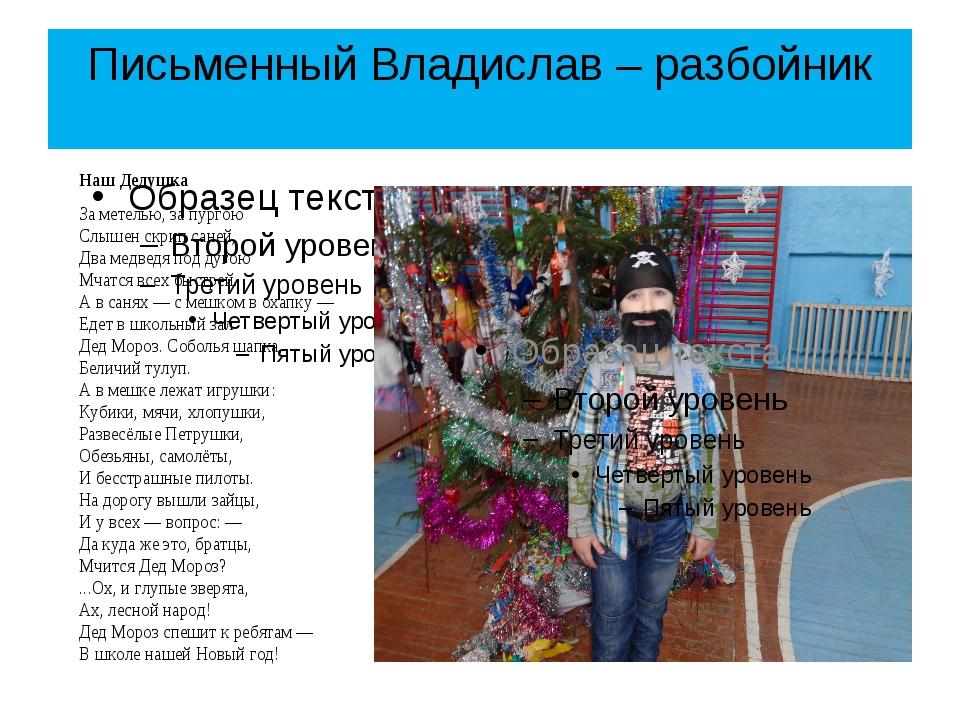 Письменный Владислав – разбойник