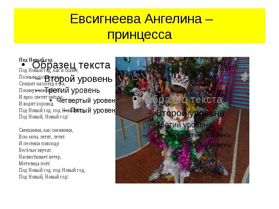 Евсигнеева Ангелина – принцесса