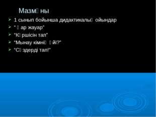 """Мазмұны 1 сынып бойынша дидактикалық ойындар """" Қар жауар"""" """"Көршісін тап"""" """"Мын"""