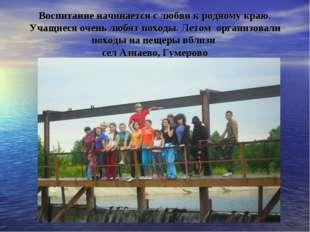 Воспитание начинается с любви к родному краю. Учащиеся очень любят походы. Ле